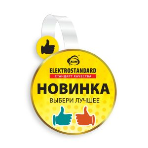 "POS-материал Elektrostandard Воблер ""Новинка"""