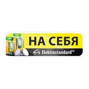 "POS материал Elektrostandard Наклейка ""на себя"""