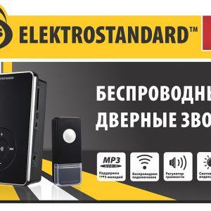 """POS материал Elektrostandard Топпер """"Беспроводные дверные звонки"""""""