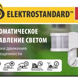 "POS-материал Elektrostandard Топпер ""Датчики движения"""