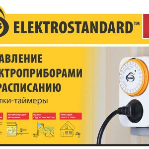 "POS-материал Elektrostandard Топпер ""Розетки-таймеры"""