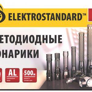 """POS-материал Elektrostandard Топпер """"Светодиодные фонарики"""""""