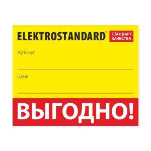 """POS-материал Elektrostandard Ценник-наклейка """"Выгодно"""""""