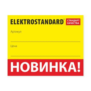 "POS-материал Elektrostandard Ценник-наклейка ""Новинка"""