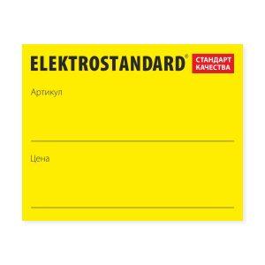 """POS-материал Elektrostandard Ценник-наклейка """"Стандарт качества"""""""