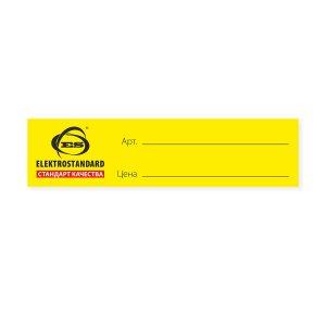 POS-материал Elektrostandard Ценник-наклейка малый